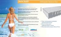 Матрас Orthopedic Balance Duo