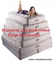 матрас АРТУР