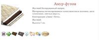 цены на матрас Амур-Футон