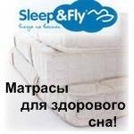 Матрасы Sleep&Fly (слип энд флай) - ЕММ.