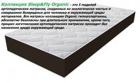 Матрасы Sleep&Fly organic ✓ слип энд флай органик
