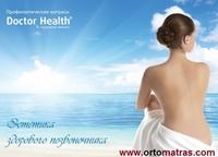 ТМ Doctor Health ®