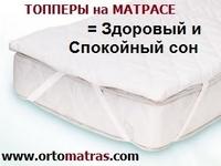 Топпер Memo Top