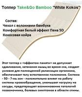White Kokos