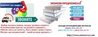 Топпер ComFort кокос - мини-матрас
