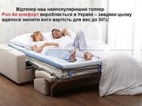топпер Roll Up Comfort