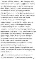 Топпер Memory