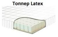 Топпер Latex Сонлайн